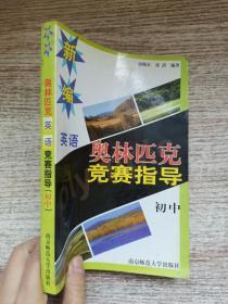 新编奥林匹克英语竞赛指导(初中)