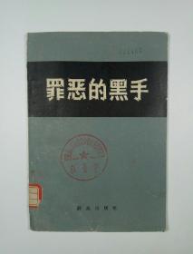 """罪恶的黑手——揭批""""四人帮""""在北京市公安局那个黑干将的反革命罪行"""