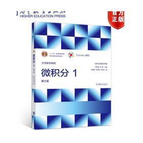 大学数学教程--微积分1(第三版)刘建亚、吴臻 山东大学数学学院 iCourse教材 高等教育出出版社