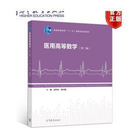 医用高等数学(第三版) 乐经良、祝国强 高等教育出版社