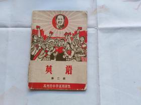 文革课本:苏州市中学试用课本 英语 第二册 封面漂亮毛泽东像 1970年一版一印