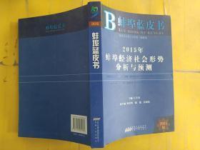 2015年蚌埠经济社会形势分析与预测