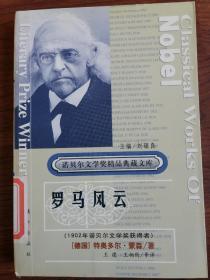 诺贝尔文学奖精品典藏文库 罗马风云
