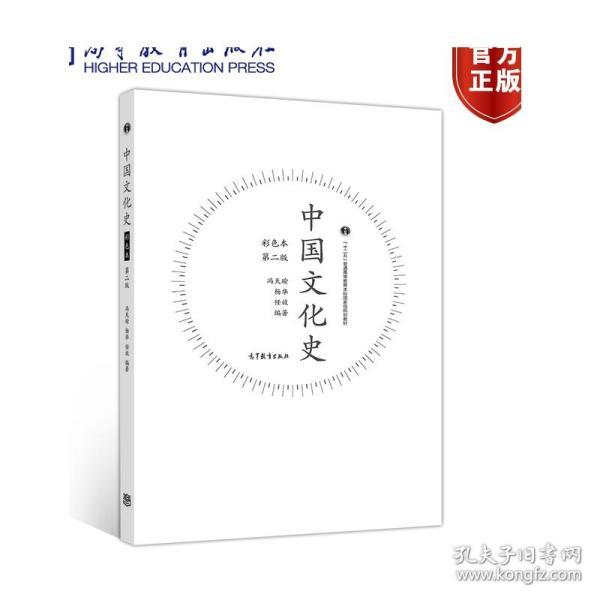 中国文化史彩色本(第2版)