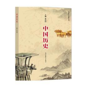 中国历史 朱汉国 中等职业学校教学用书 高等教育出版社