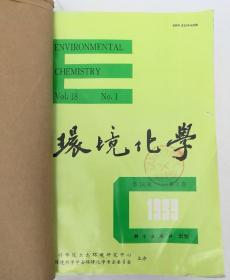环境化学(双月刊)  1999年(1-6)期  合订本  馆藏