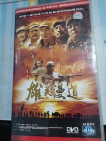 二十集军事题材长篇电视剧 雄关漫道 【7片装DVD 】