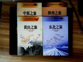 中国之旅热线丛书:陕西之旅  黄山之旅 东北之旅  中原之旅(四册合售)