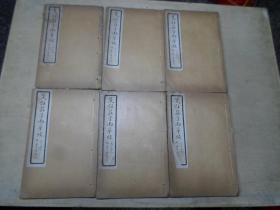 民国扫叶山房 白纸精印 《笺注庄子南华经》6册一套全  32开  X1