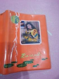 塑料封面日记本 知识日记 80年代