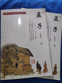 中国传统文化教育全国中小学实验教材:孟子(节选 下)
