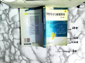 生理学学习与解题指南 第二版
