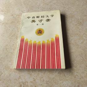 中南财经大学英才(第一辑)