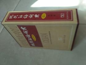 现代汉语词典  大字本  2002年增补本