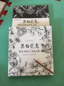 黑白花意2:88朵超纯美的花之绘  笔尖下的87朵花之绘