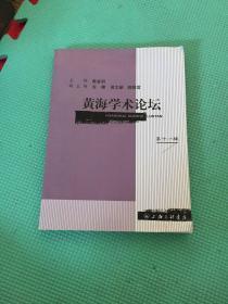 黄海学术论坛(第11辑)