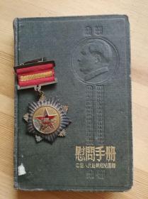 一套抗美援朝纪念章和册子