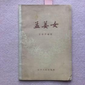 孟姜女【王亚平评剧 1957年一版一印】