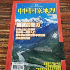 中国国家地理2008增刊(中国移动VIP客户专刊)
