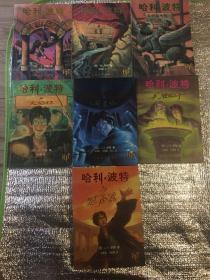 哈利波特一版一印七册全套。全部一版一印!全部保正版!