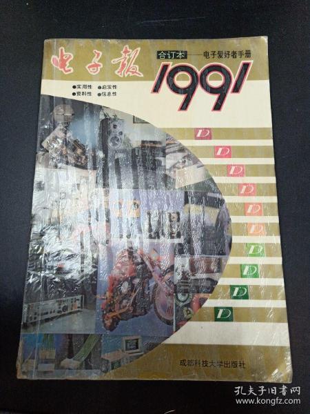 电子报 1991合订本