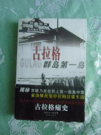 古拉格群岛第一岛   2014年1版1印,十品