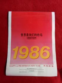 怀旧收藏挂历年历1986年《世界是我们的市场 风景摄影》12月全