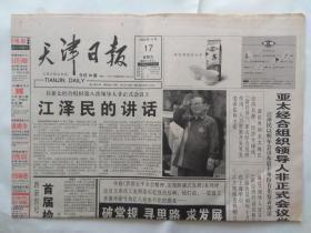 天津日报2000年11月17日【存1-4版】
