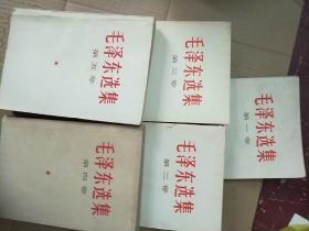 毛泽东选集 1——5【80