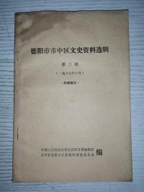 德阳市市中区文史资料选辑【第三辑】