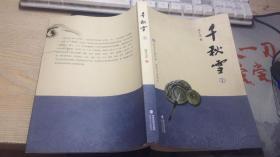 千秋雪(上册)以北宋著名政治家、理学家、诗人、书法家游酢