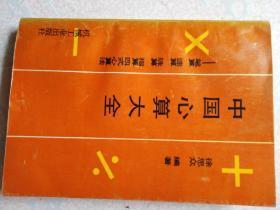 徐思众编著《中国心算大全一笔算速算珠算指算四式心算法》大32开435页
