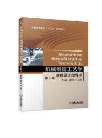 机械制造工艺学课程设计指导书 第3版9787111628729