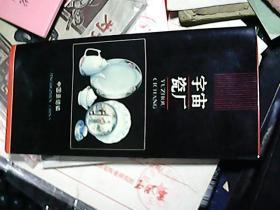 景德镇十大瓷厂之··宇宙瓷厂·产品宣传册页