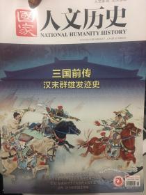 国家人文历史杂志 2019年8月下第16期三国前传汉末群雄发迹史