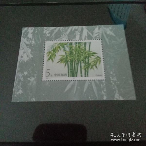 竹子小型张