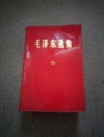毛泽东选集(一卷本64开)