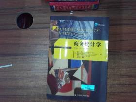 商务统计学(第7版)/工商管理经典译丛