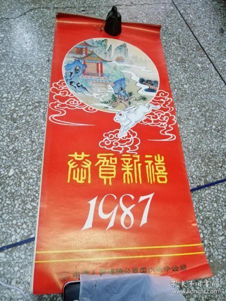 ����锛� 1987骞达���璐烘�扮Η锛�绾㈡ゼ浜虹��