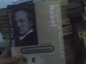 诺贝尔文学奖精品典藏文库 群鼠