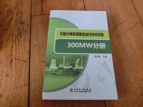大型火电机组集控运行技术问答(300MW分册)
