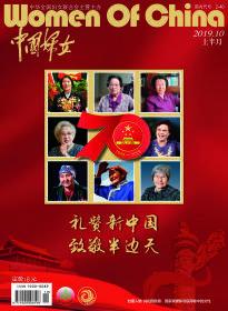 正版现货 《中国妇女》杂志2019年10月刊  上半月刊专刊