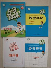 5.3天天练(小学语文五年级上册)附测评卷、课堂笔记及参考答案