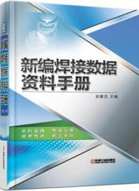 新编焊接数据资料手册 9787111454366 史耀武 机械工业出版社 蓝图建筑书店