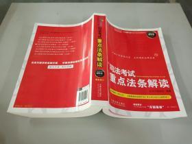 司法考试重点法条解读(2014精华版)