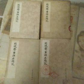 脂砚斋重评石头记 人民文学 全四册