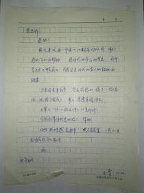 保真信札:范小青(當代著名女作家、江蘇省作家協會主席)信札一通一頁