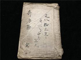 嘉庆16年抄本《奇方集》1册全,日本中医学药方旧抄本,收录奇方几十种以上。