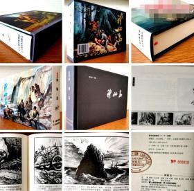 神秘岛连环画(最新版本)(32开精装,顺页码,单色印刷,编号限量本,合订本)——现货