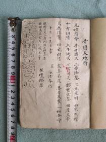 符咒手抄本